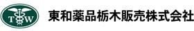 東和薬品栃木販売株式会社